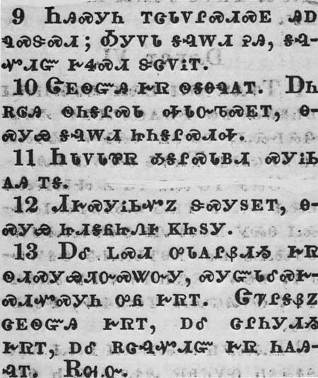 The Lord's Prayer uit de Cherokee bijbel